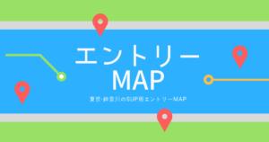 SUP用のエントリーMAP