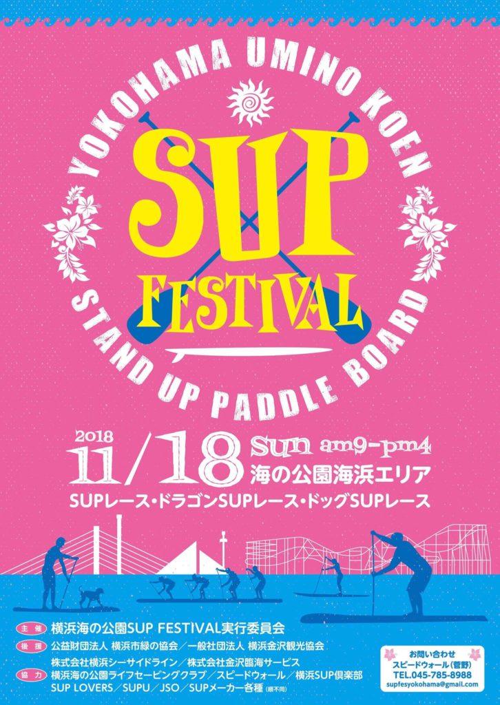 横浜海の公園SUP FSTIVAL 2018のポスター