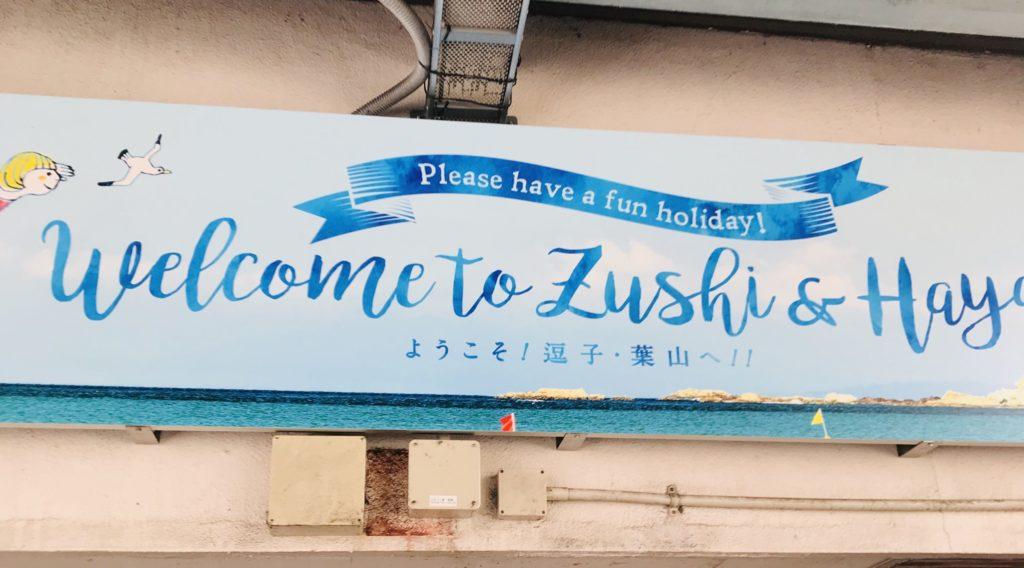 新逗子駅の看板