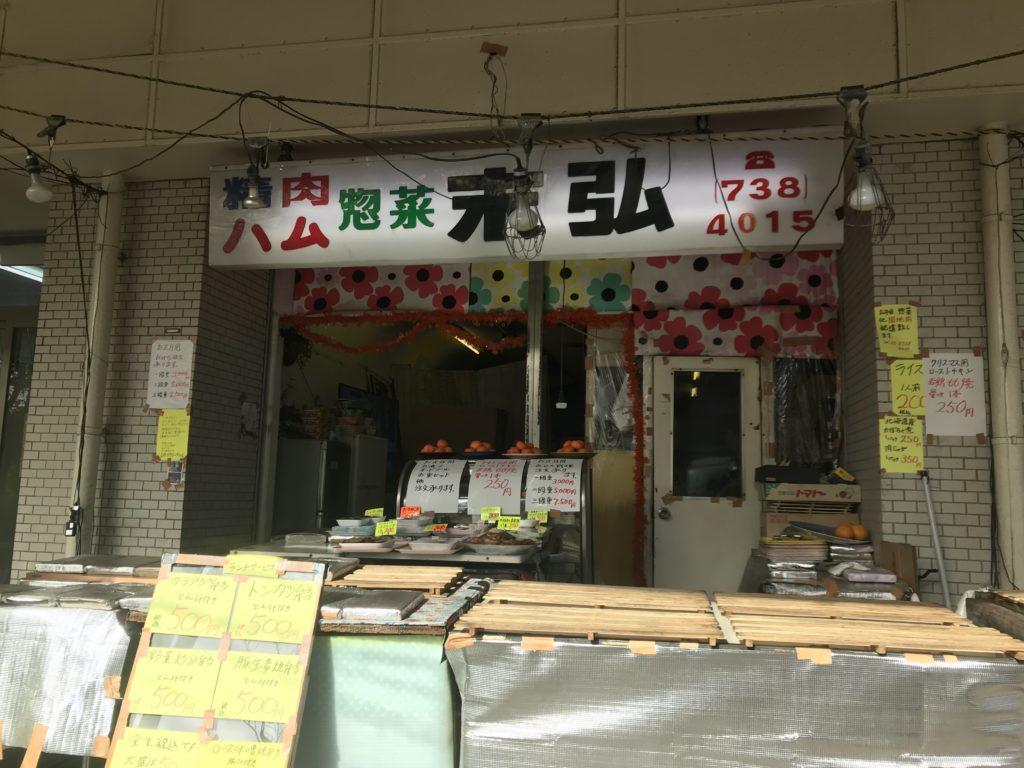 六郷の総菜屋