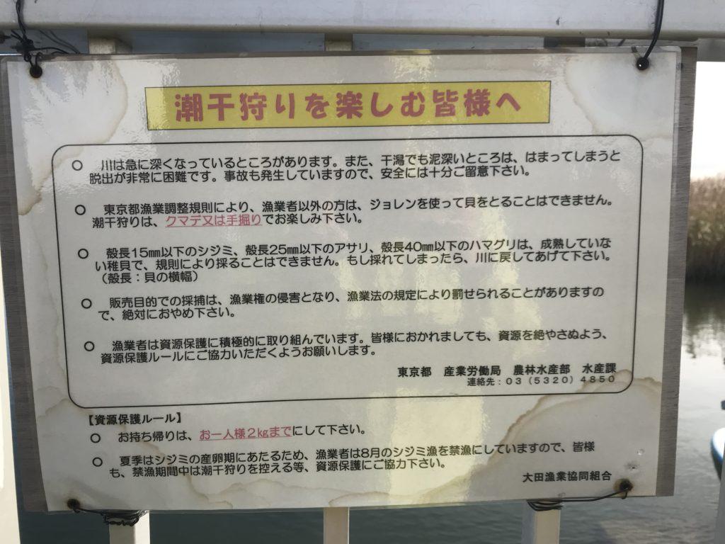多摩川大師橋緑地