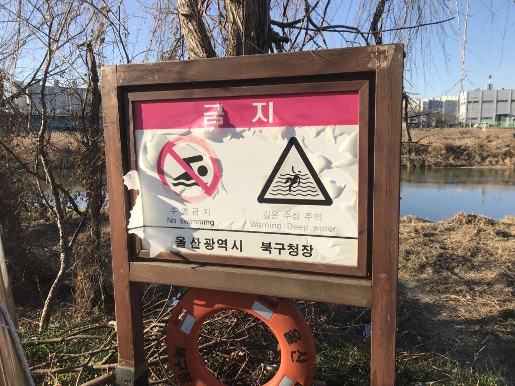 韓国の蔚山(ウルサン)の川