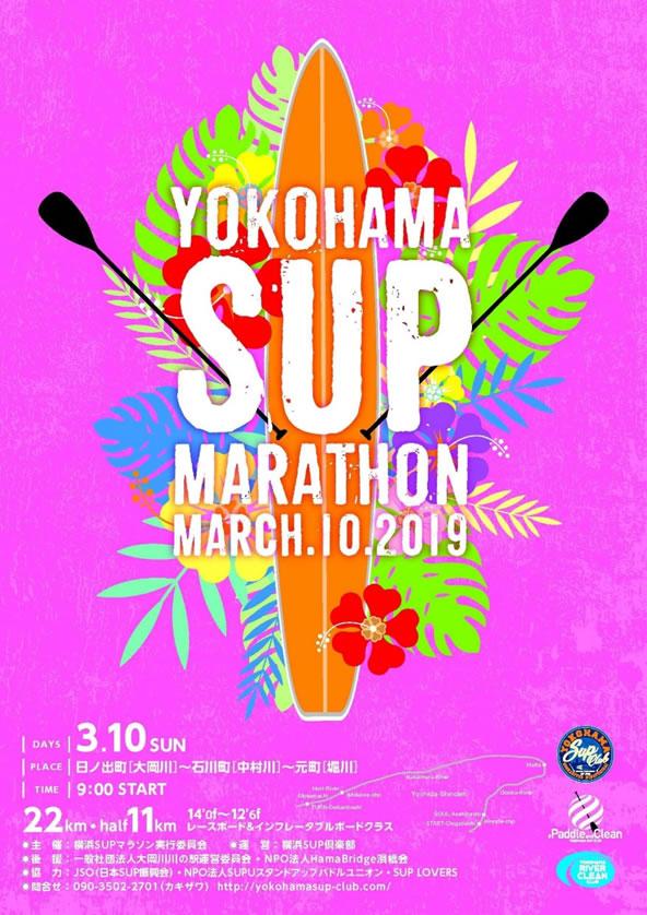 横浜SUPマラソン2019