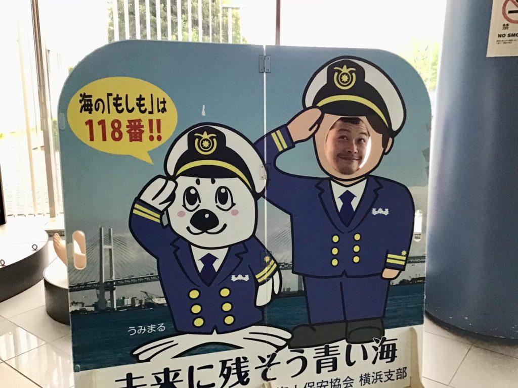 海上保安庁に行ってきました