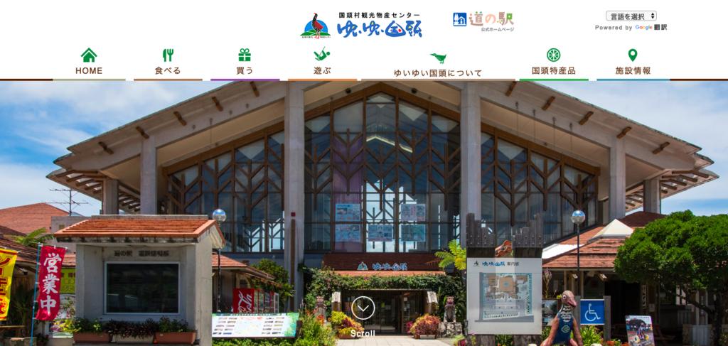 沖縄ふるさとワーキングホリデー 道の駅ゆいゆい国頭での様子