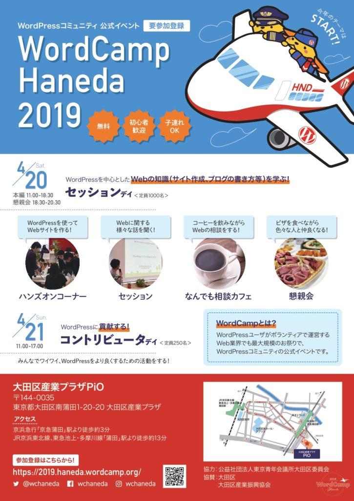 WordCamp Haneda 2019のチラシ