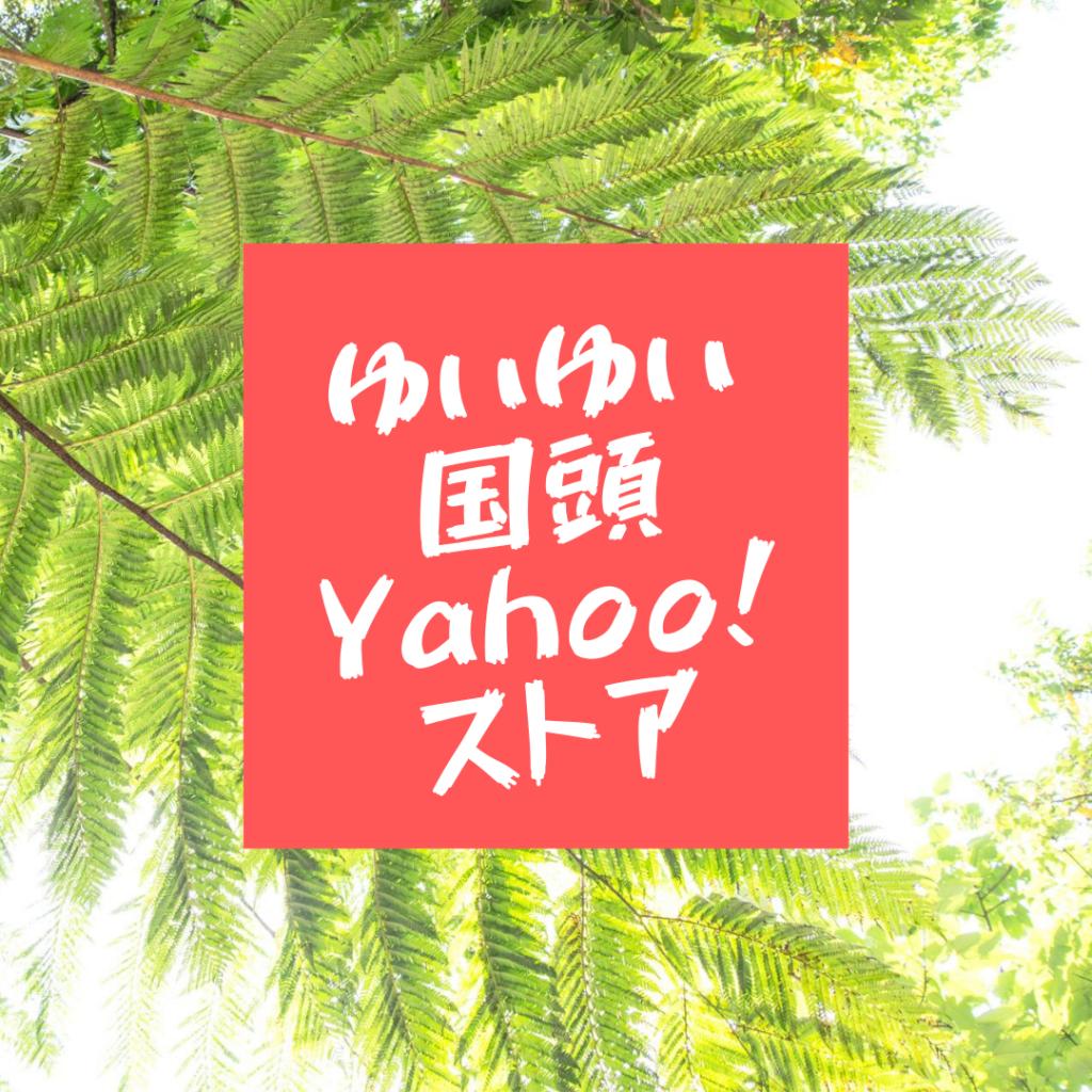 ゆいゆい国頭Yahoo!ストアバナー