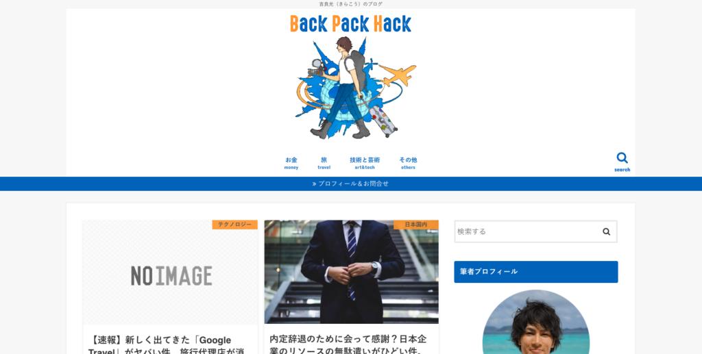 記事作成で参考にしているブログBEST3!Back PAck Hack