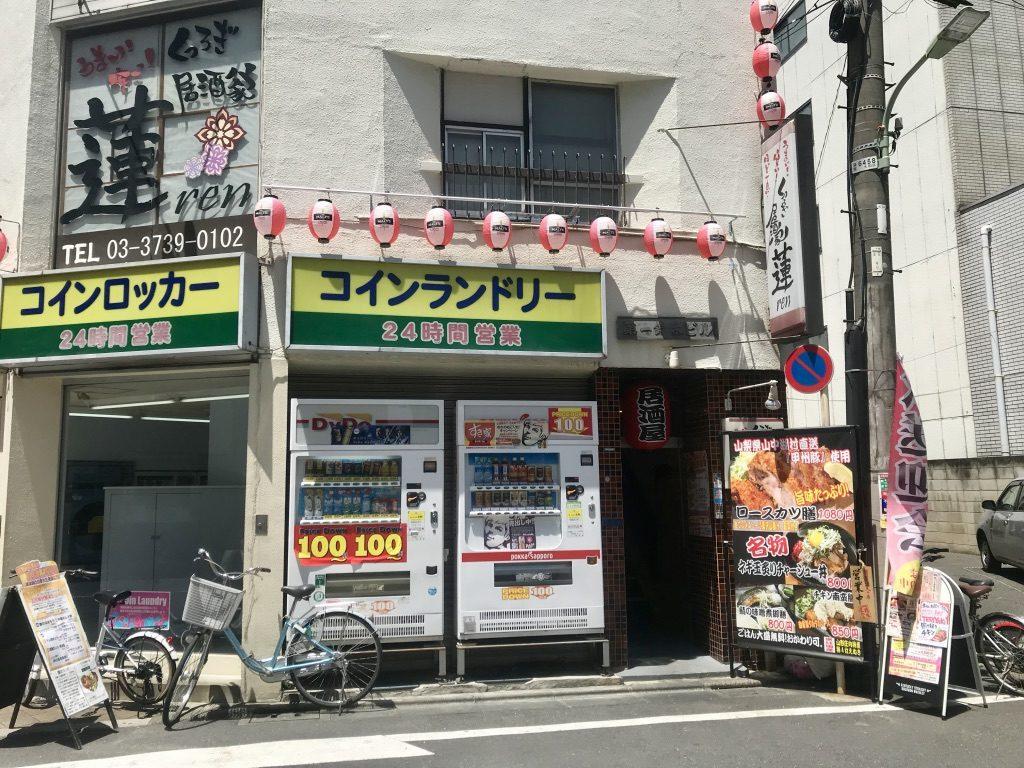 元大田区役所職員オススメ!ランチの美味しい蒲田のお店BEST1 蓮