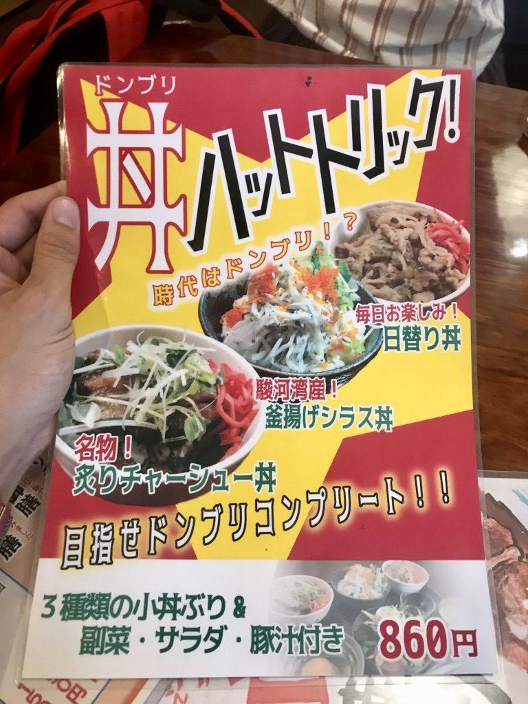 元大田区役所職員オススメ!ランチの美味しい蒲田のお店BEST1 蓮 丼ハットトリック