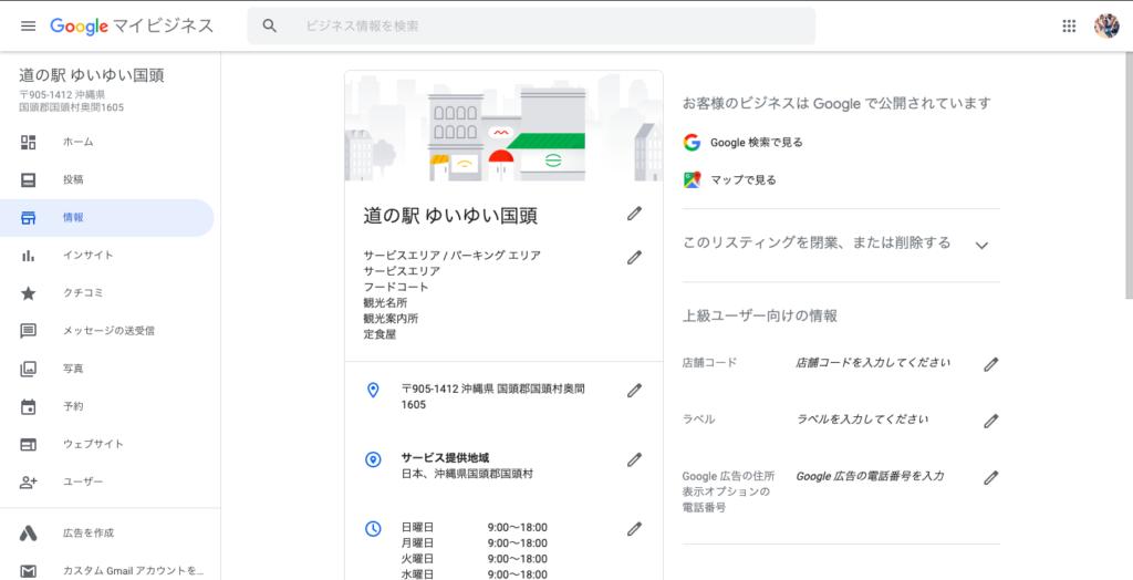 Googleマイビジネスに登録!マップからゆいゆい国頭の商品が見れるよう改善しました!