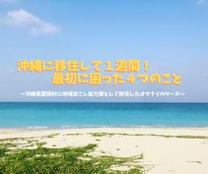 沖縄に移住して1週間!移住で困った4つのこと〜沖縄県国頭村に地域おこし協力隊として来たオサナイの場合〜