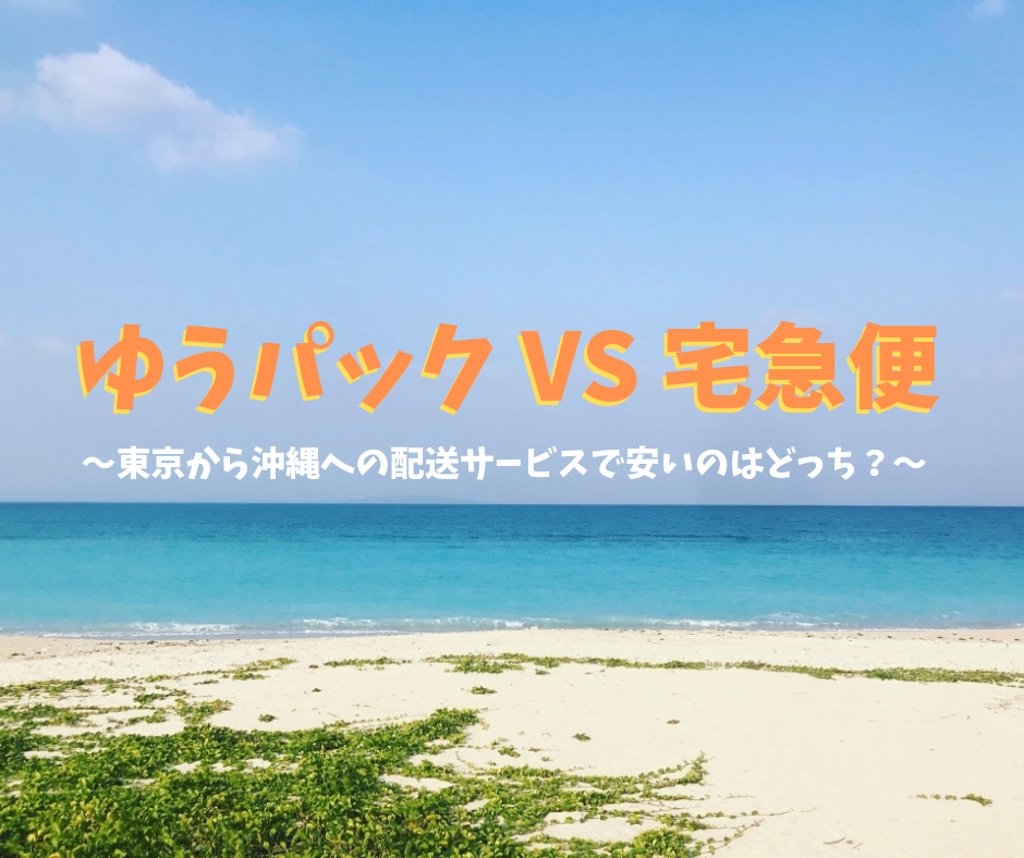 【沖縄に移住したい人向け】ゆうパックVS宅急便 〜東京ー沖縄で最も安い配送サービスはどっち?〜