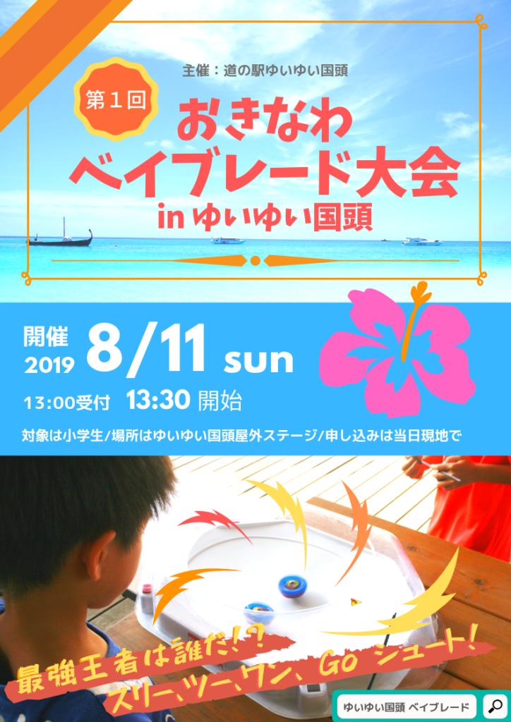 【夏休み特別企画】8月11日(日)おきなわベイブレード大会をゆいゆい国頭で開催します!