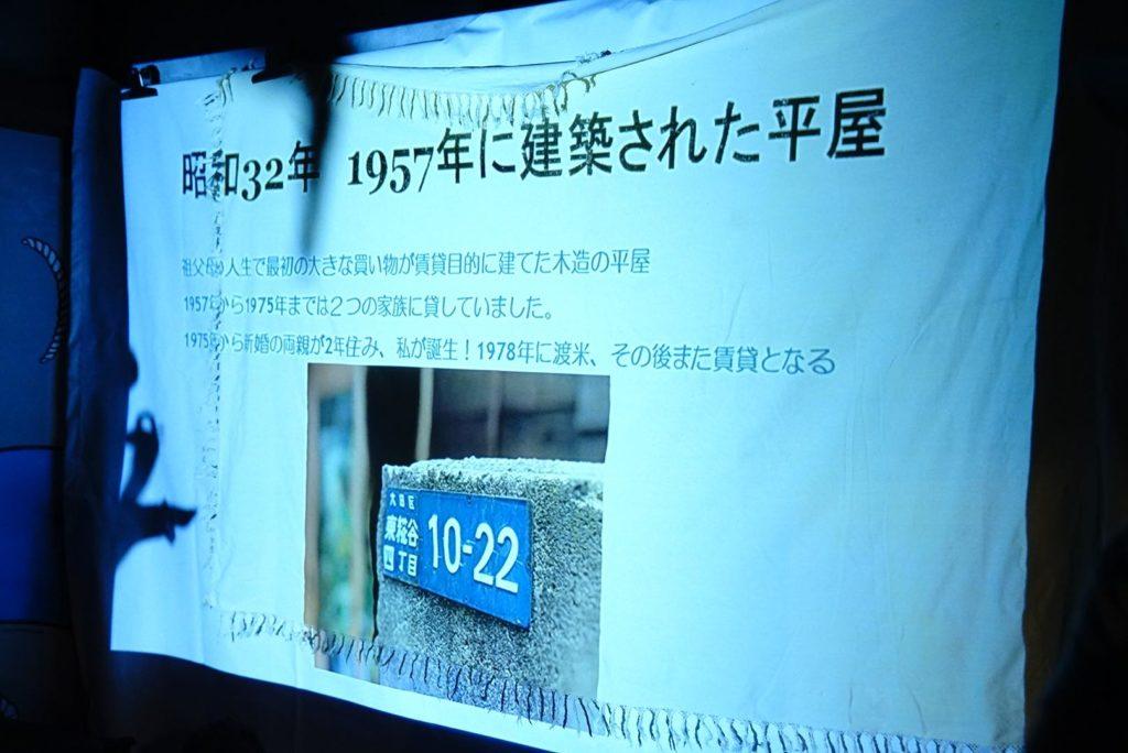 大田区Meetup@Yoichiの様子。Yoichiに関するプレゼン