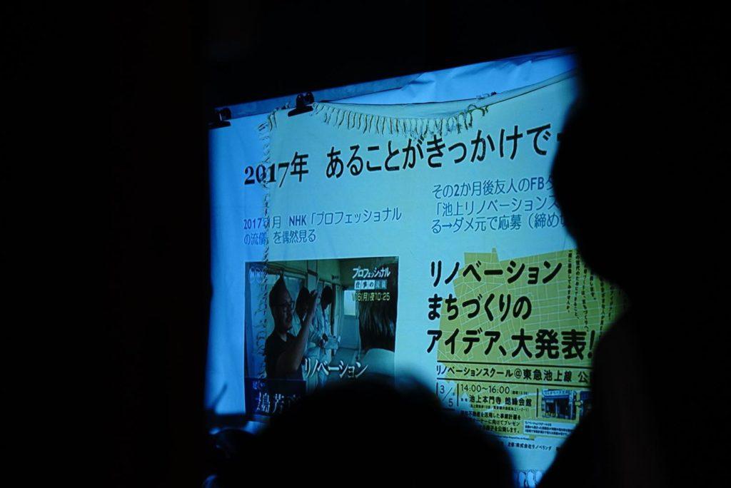 大田区Meetup@Yoichiの様子。リノベーションスクールへの参加が大きなきっかけとなる。