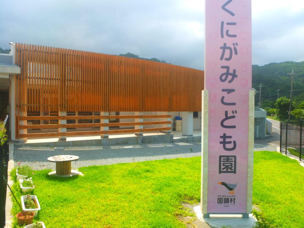 沖縄本土最北端の村、国頭村にあるくにがみこども園