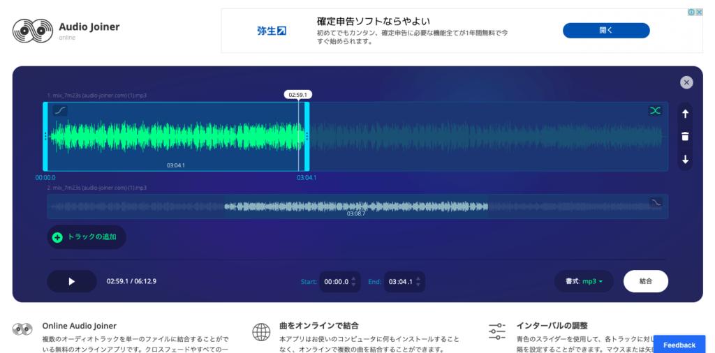 便利なOnline Audio Joinerで沖縄の伝統舞踊の音源を編集