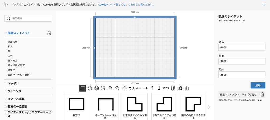 超簡単に3Dの図面が作れるIKEAのホームプランナーが便利すぎた!