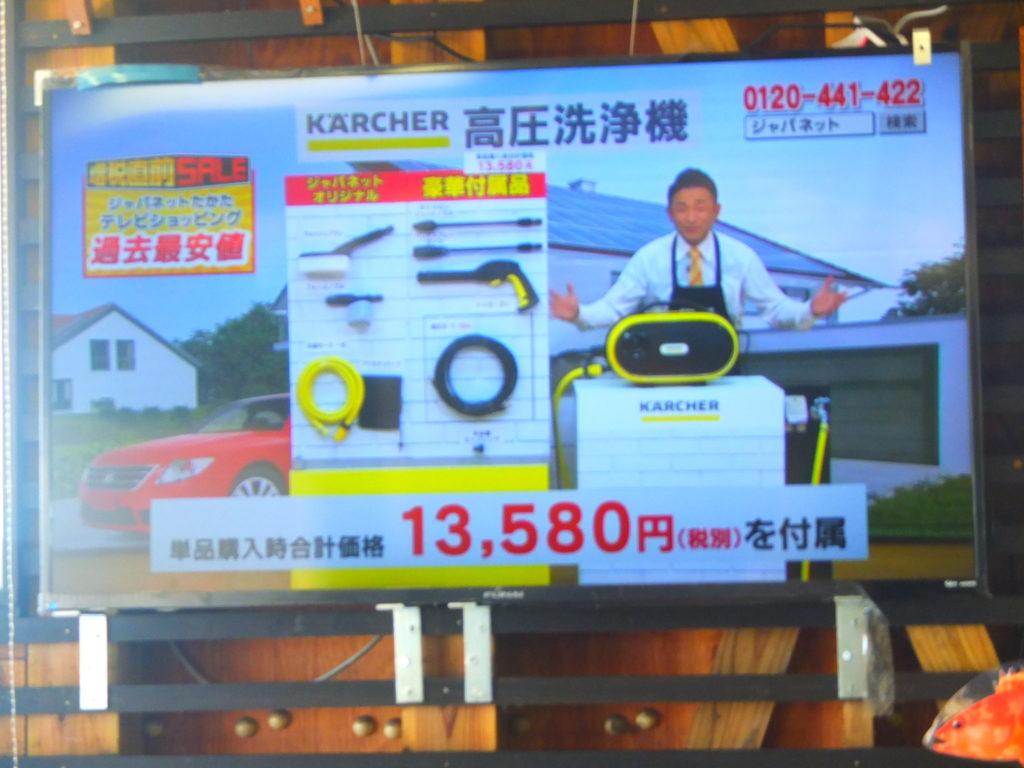 ジャパネットたかたでケルヒャーの高圧洗浄機が販売