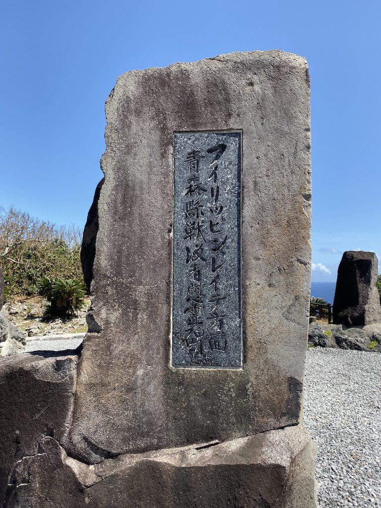 沖縄の平和記念公園にある青森県の慰霊碑
