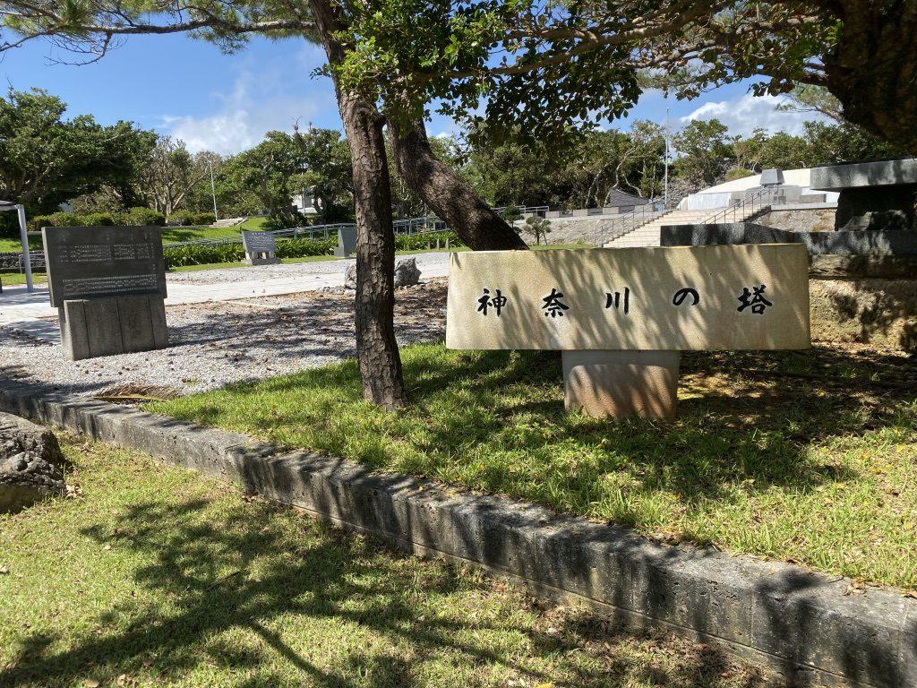 沖縄の平和記念公園にある神奈川県の慰霊碑