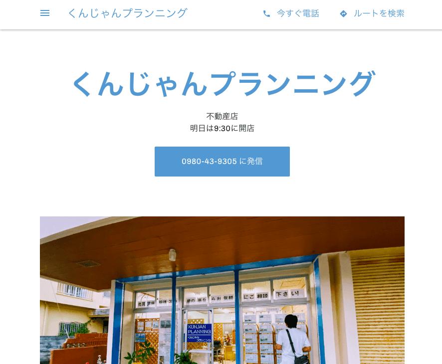 不動産屋くんじゃんプランニングがOPEN!簡単なホームページをプレゼントしました!