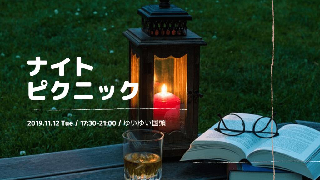 【自主企画イベント】11月12日開催!道の駅ゆいゆい国頭でのナイトピクニックについて