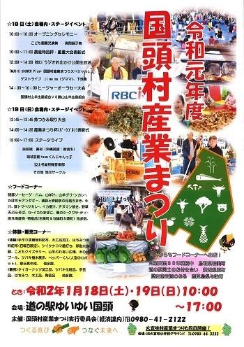 国頭村産業祭りで面白かった2大イベント!ヒージャーオーラセーと魚の掴み取り〜